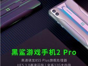 驍龍855 Plus+12G內存+UFS 3.0 黑鯊2 Pro明天開售:2999元起