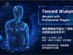 """腾讯策略协作型 AI""""绝悟""""升级至王者荣耀电竞职业水平"""