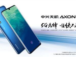 国内首款5G手机 国内首款5G手机是什么型号 中兴天机Axon10Pro5G版