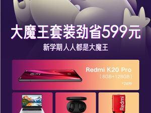 能省599 Redmi套装上架?#27721;琄20 Pro及笔记本 6597.9元