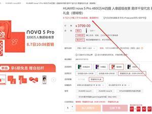 华为nova5Pro星耀限定礼盒 华为nova5Pro