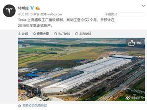 特斯拉 特斯拉上海超级工厂 Model3