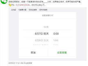七夕没有520微信红包 七夕微信可以发多少红包?