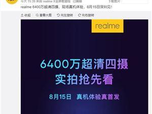 realme 小米 realme手機 realme6400萬像素手機