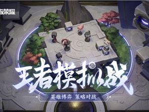 王者荣耀王者模拟战入口在哪 王者模拟战点击哪里开始游戏?