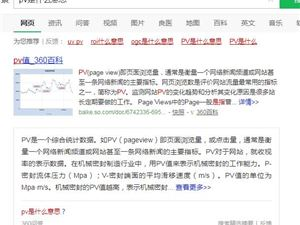 """360 搜索低調上線""""精選摘要""""功能"""