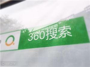 """360 搜索低调上线""""精选摘要""""功能"""