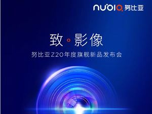 努比亚 Z20 年度旗舰新品发布会直播:高通骁龙 855 Plus 芯片+ 4800 万超清主摄