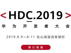 华为 华为开发者大会 HDC2019