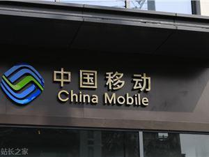 """中國移動回應""""利潤下降"""":受提速降費、取消流量漫游等影響"""