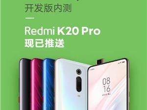 AndroidQ MIUI 红米K20Pro 小米