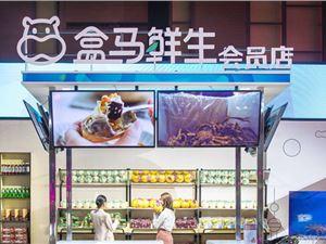 生鲜超市 盒马生鲜 盒马 生鲜电商 生鲜市场 生鲜配送 天猫生鲜 京东生鲜 生鲜电商模式 小象生鲜 生鲜O2O 水果生鲜电商