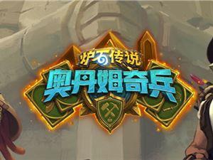 炉石传说奥丹姆奇兵8月9日T1卡组汇总 高胜率登顶主播卡组推荐