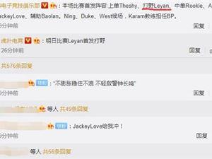夏季赛RNG大战IG新人小乐言首发,网友表示少了开胃菜