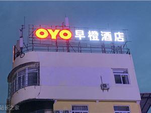 OYO酒店 携程 OYO中国 OYO印度 在线酒店 在线旅游 OYO市值 OYO融资 OYO市场