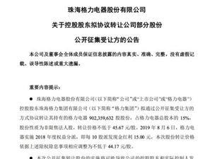 珠海國資委已原則同意格力集團公開轉讓格力電器控制權方案