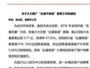 消息稱中國移動將取消「不限量」套餐,推「達量不限速」套餐