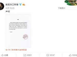 张艺兴工作室发布声明宣布与三星手机品牌正式解约