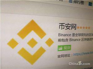 幣安幣 趙長鵬 比特幣 Binance Coinbase 何一 BNB 加密貨幣交易所 區塊鏈 加密貨幣 以太坊 比特幣 火幣