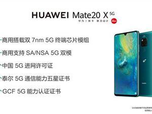 华为 Mate 20 X 5G 版今日正式发售:麒麟 980+巴龙 5000 双 7nm 芯片