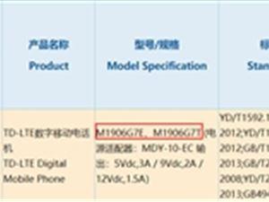 红米Note 8?小米新机获认证:支持18W快充