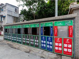 垃圾分類 垃圾桶 人工智能 AI 太陽能 垃圾回收 有害垃圾 廚余垃圾 分類垃圾桶 AI智能識別垃圾 垃圾分類指南 代扔垃圾