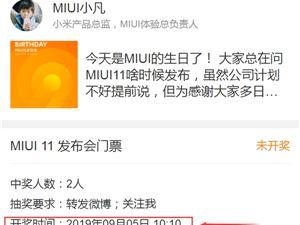 MIUI11 小米