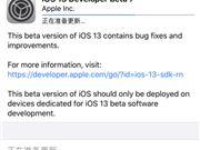 苹果 iOS13Beta7 iOS13开发者测试版