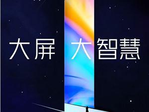 雷军:Redmi红米首款电视 70英寸巨屏厉害