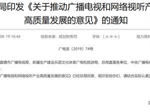 广电总局:鼓励广播电视等旗舰企业发起股权投资基金 参与并购重组