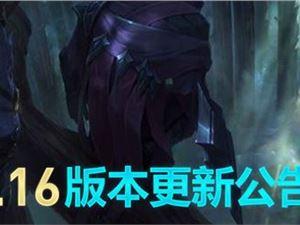 英雄联盟8月20日维护到几点 LOL9.16新版本更新维护公告