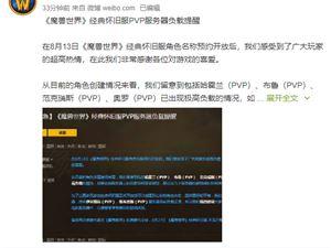魔兽世界怀旧服8月20日蓝贴 关于PVP服务器负载提醒公告