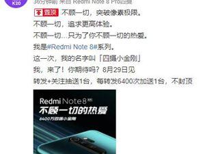 红米 小米 Redmi
