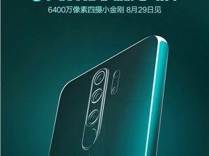 红米Note 8系列首发 6400万解析:市售最大手机相机Sensor