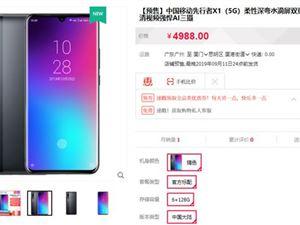 先行者X1 中國移動5G手機 5G