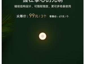 米家夜灯2来了:磁吸设计 99元/3个