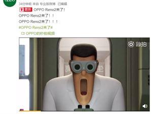 OPPO Reno2正式官宣:后置四摄 20倍变焦