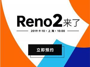OPPOReno2 EncoQ1 OPPO无线降噪耳机 Reno2 Reno2配置 Reno2发布会