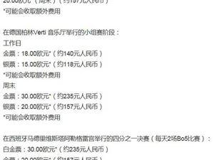 S9总决赛 S9总决赛门票