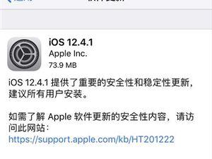 苹果发布 iOS 12.4.1 系统更新,修补可能被利用越狱的漏洞