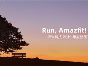 华米科技 2019 年度新品发布会直播:Amazfit 智能运动手表 3 正式亮相