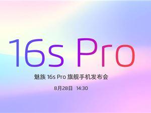 魅族16sPro旗舰手机发布会 魅族16sPro 魅族16sPro发布会直播 魅族16sPro价格 Flyme8 魅族16sPro直播