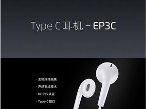 魅族EP3CTypeC耳机 魅族 魅族16sPro发布会