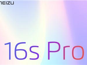 魅族 16s Pro 旗舰手机正式发布:骁龙 855 Plus+ 6.2 英寸极边全面屏设计