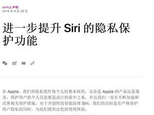 苹果 Siri 语音