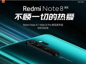 红米Note8视频直播地址 红米Note8Pro视频直播 redminote8pro视频直播