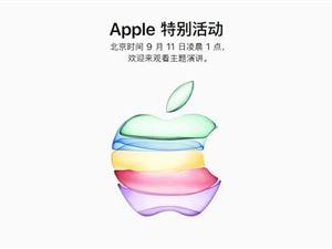 苹果发布会时间 苹果2019发布会 iPhone发布会 苹果秋季新品发布会