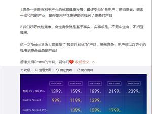 卢伟冰 红米发布会 红米电视