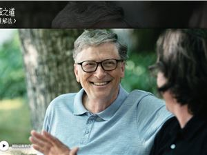 比尔纪录片 盖茨纪录片 比尔·盖茨纪录片 微软 苹果 乔布斯 走进比尔 走进比尔:解码比尔·盖茨