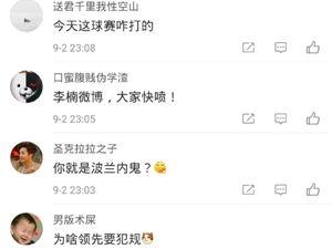 中国男篮惜败波兰 魅族李楠因与教练同名被网友炮轰